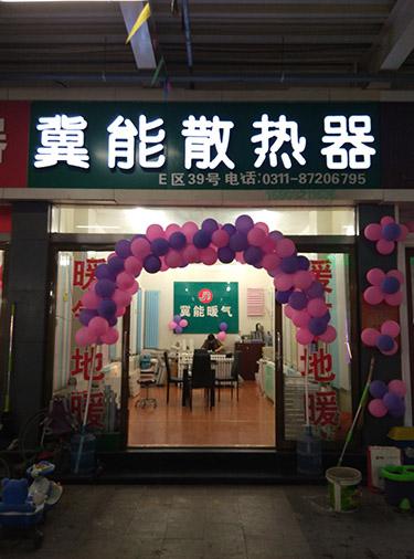 广州体验店